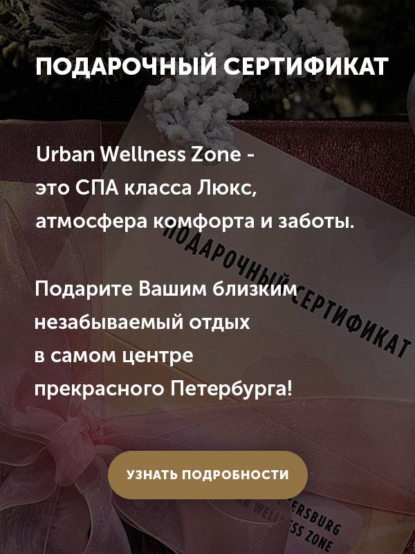 Подарочный сертификат Urban SPA